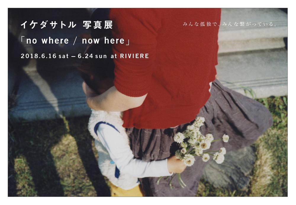 6/23(土)イケダサトル写真展「no where / now here」営業時間延長します