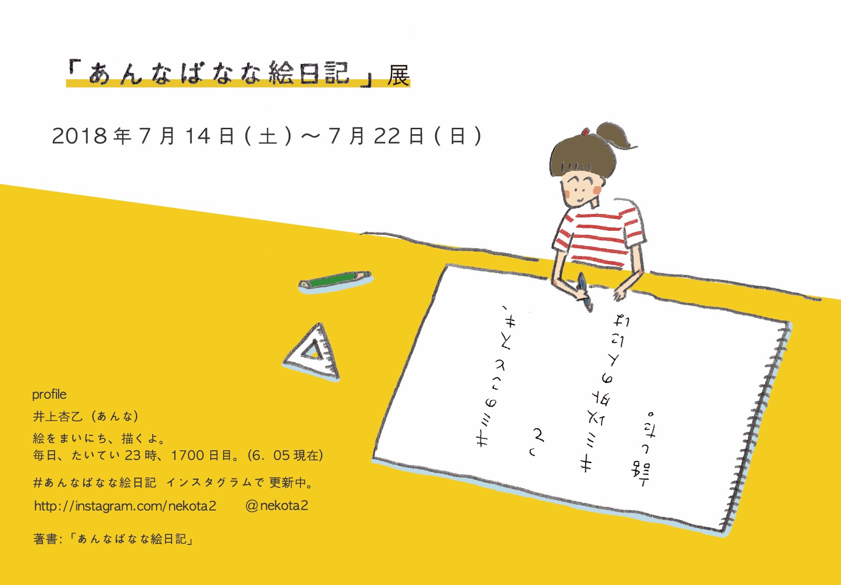 Galerie de RIVIERE展示情報 井上杏乙「あんなばなな絵日記」展 2018.7.14 SAT - 7.24  SUN