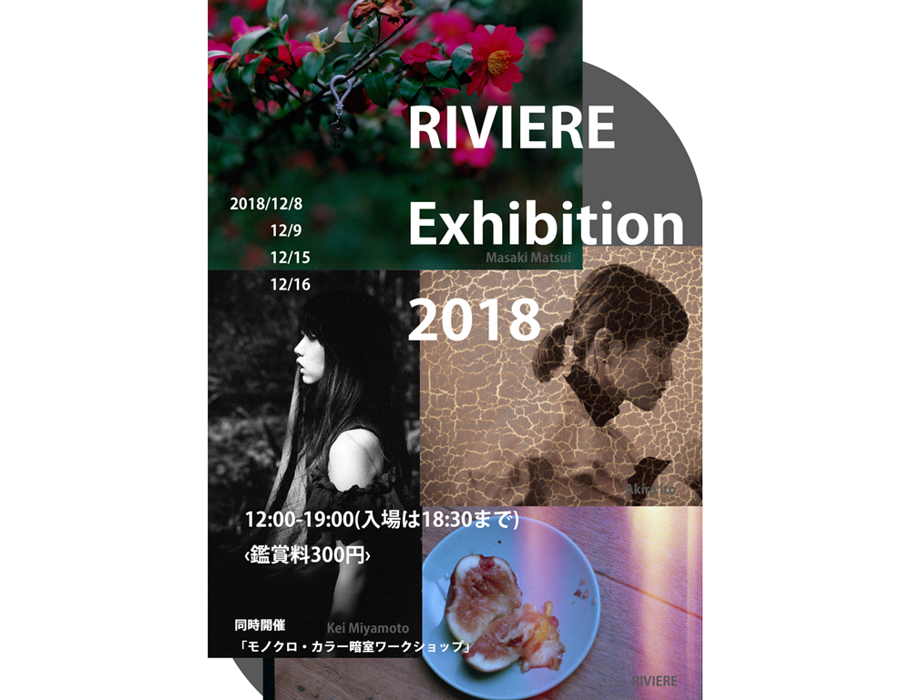 Galerie de RIVIERE展示・WS情報 リヴィエール主催「RIVIERE Exhibition 2018」 2018.12.8 SAT - 12.16 SUN