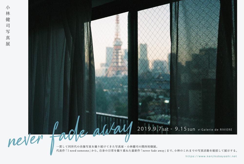 Galerie de RIVIERE展示情報 小林健司写真展「never fade away」2019.9.7 SAT - 9.15 SUN